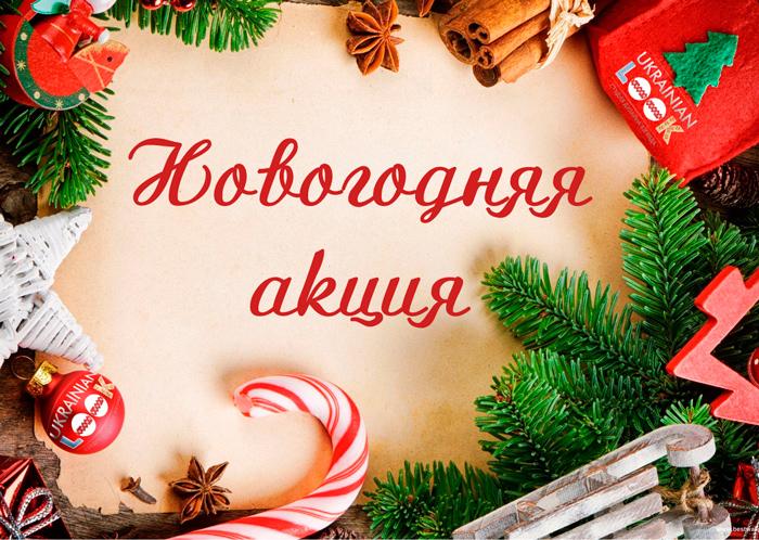 http://ok46.ru/wp-content/uploads/2018/03/Novogodnie-aktsii.jpg